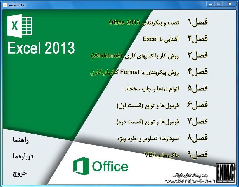excel201301.JPG
