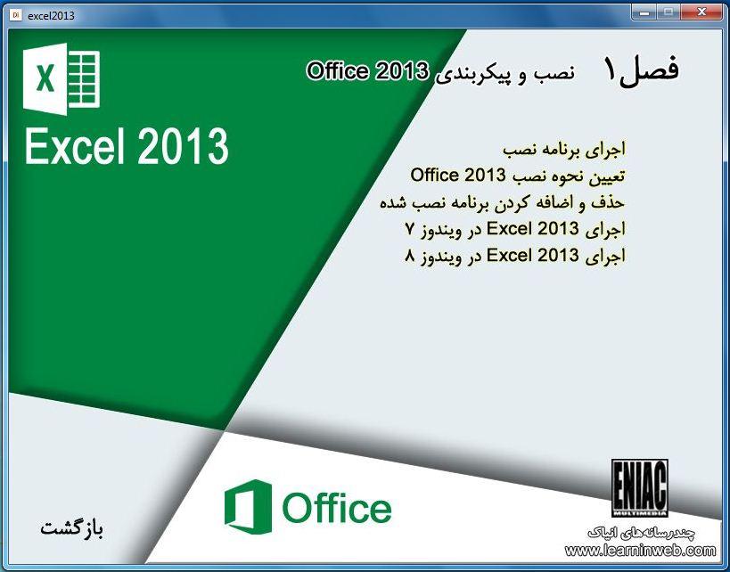 excel201302.JPG