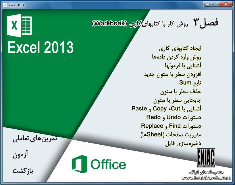 excel201306.JPG