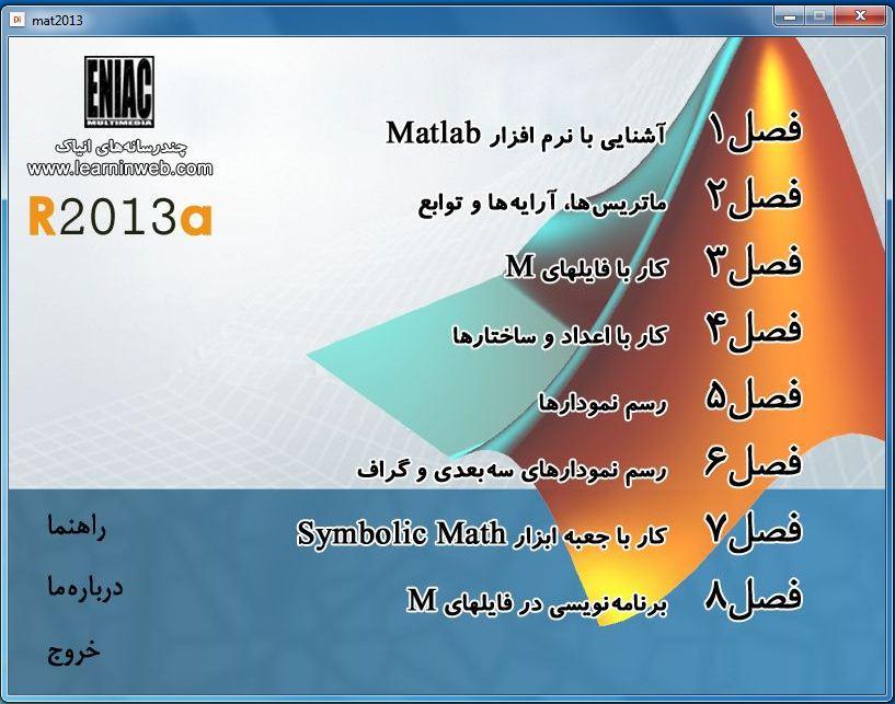 matlab201301.JPG