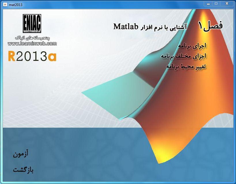 matlab201302.JPG