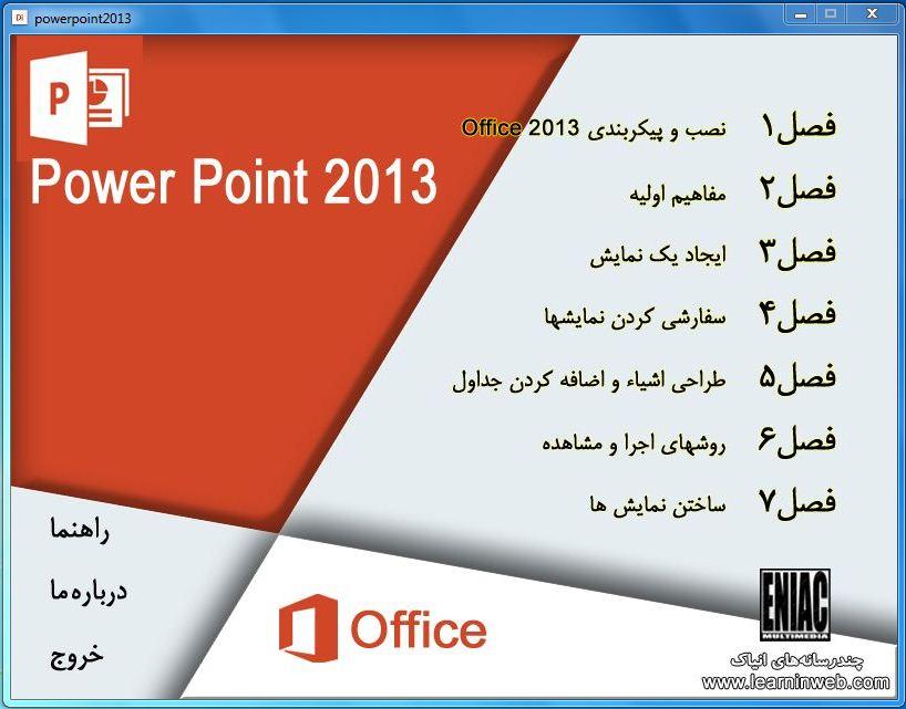 powerpoint201301.JPG