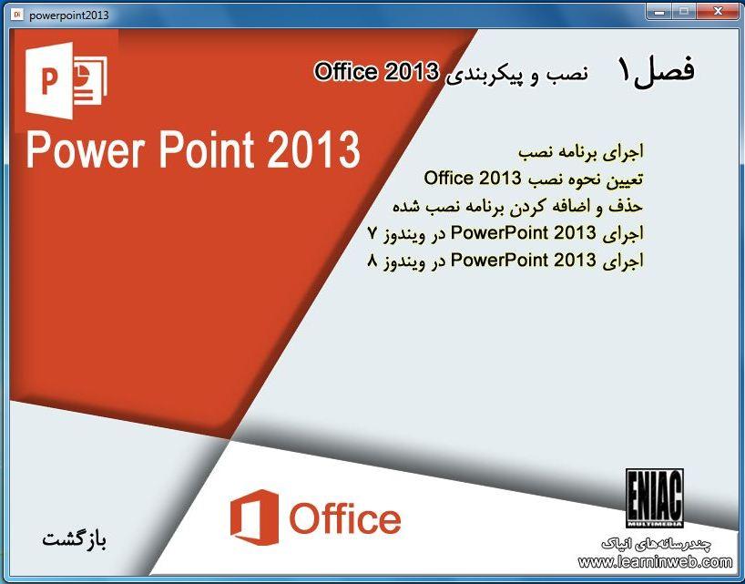 powerpoint201302.JPG