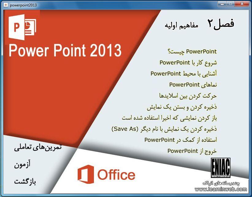 powerpoint201303.JPG