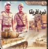 Afrika Korps - Desert Rats.png