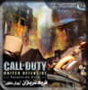 Call of Duty United Offensive (Expansion Pack).png