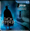Jack the Ripper .png