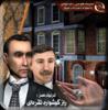 Sherlock Holmes Secret of the Silver Earring.png