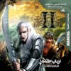 The Lord of the Rings The Battle for Middle-earth II.jpg